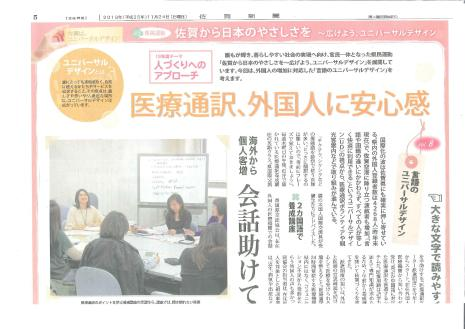 佐賀新聞にも載りました! We were even featured in the local paper (Saga Shimbun)!
