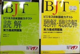 BJT Textbooks
