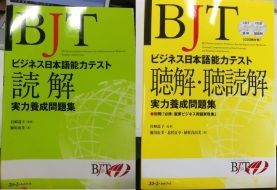 BJT Textbooks